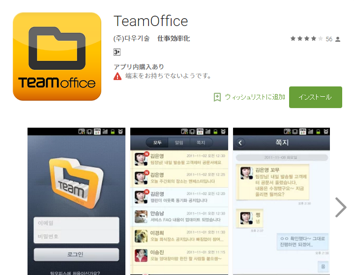 TeamOffice